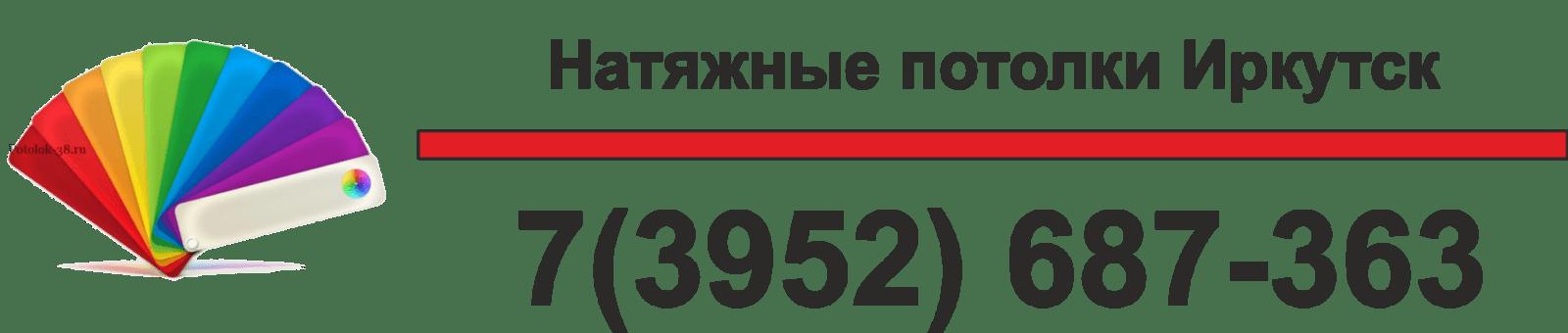 Натяжные потолки в Иркутске недорого